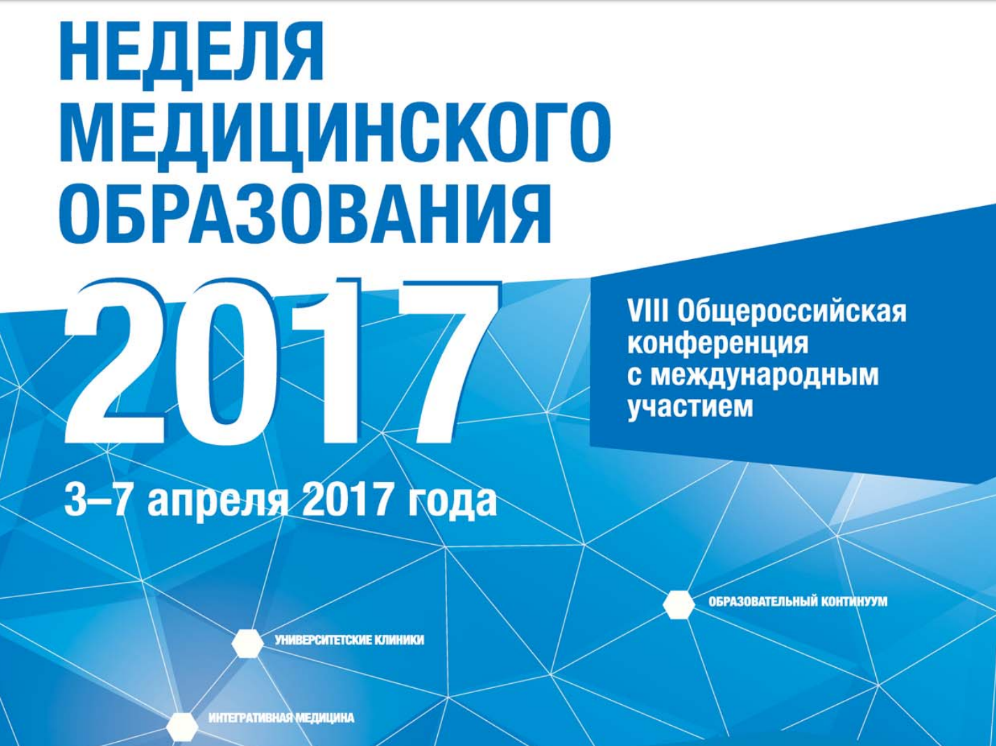 ваши медицинские конференции 2017 год термобелья россии Термобелье